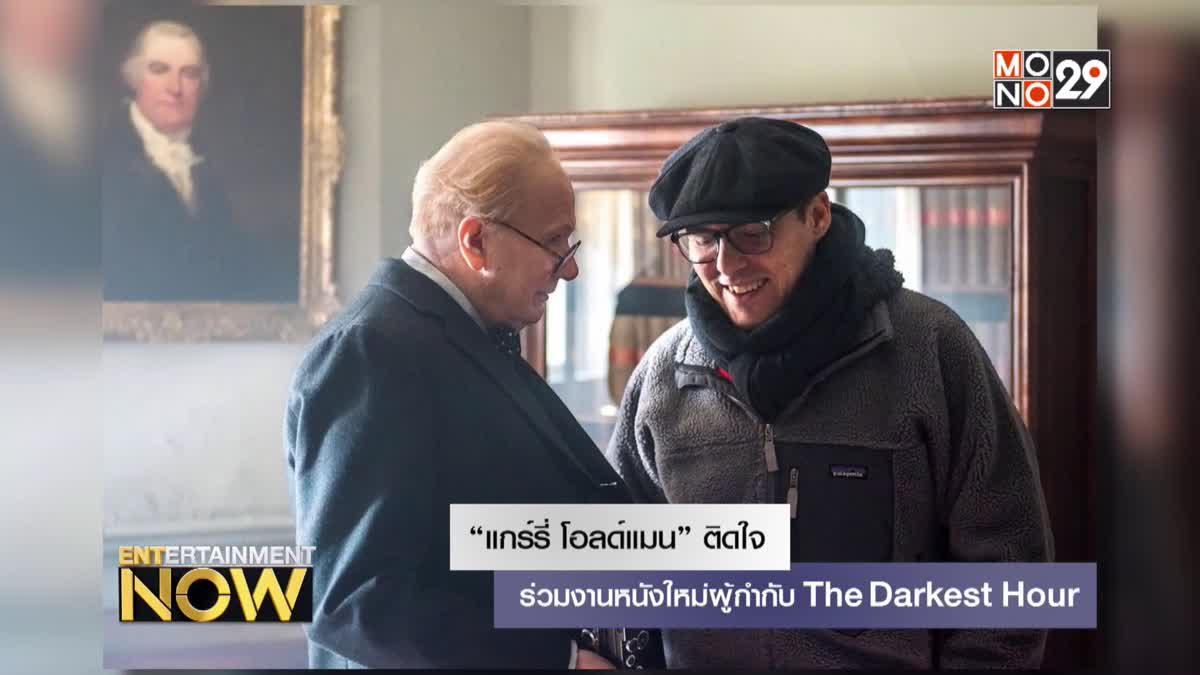 """""""แกร์รี่ โอลด์แมน"""" ติดใจ ร่วมงานหนังใหม่ผู้กำกับ The Darkest Hour"""