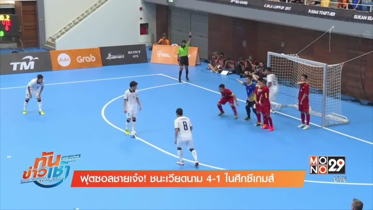 ฟุตซอลชายเจ๋ง! ชนะเวียดนาม 4-1 ในศึกซีเกมส์