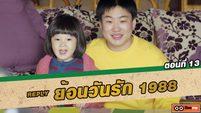 ซีรี่ส์เกาหลี ย้อนวันรัก 1988 (Reply 1988) ตอนที่ 13 ไฟดับหรอเนี่ย [THAI SUB]