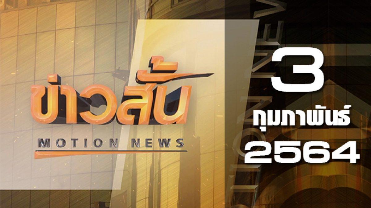ข่าวสั้น Motion News Break 1 03-02-64