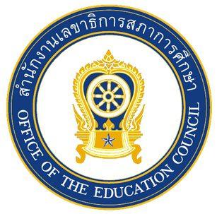 สกศ คือ สำนักงานเลขาธิการสภาการศึกษา