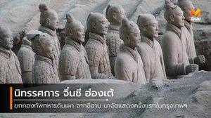 จีนยก สุสานจิ๋นซี มาจัดแสดงครั้งแรกในไทย ชมใกล้ๆ ไม่ต้องไปถึงซีอาน