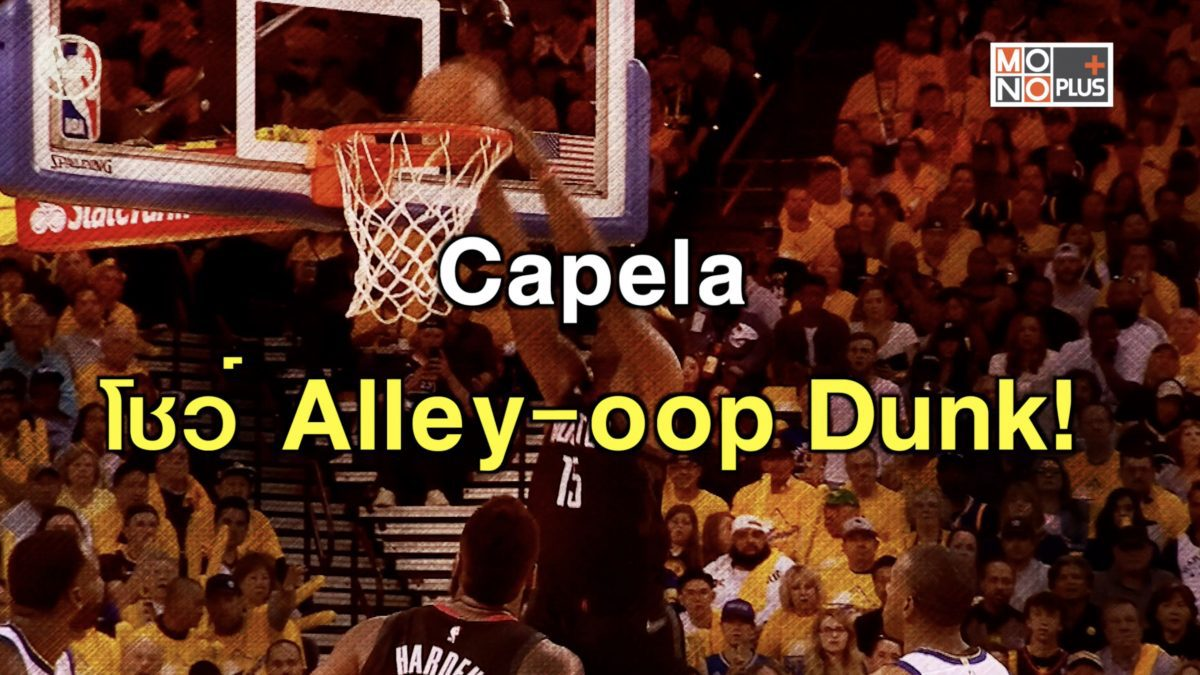 Capela โชว์ Alley-oop Dunk!