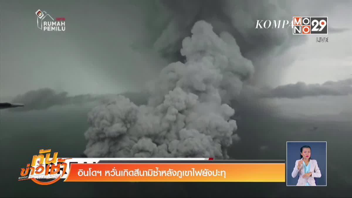 อินโดฯ หวั่นเกิดสึนามิซ้ำหลังภูเขาไฟยังปะทุ