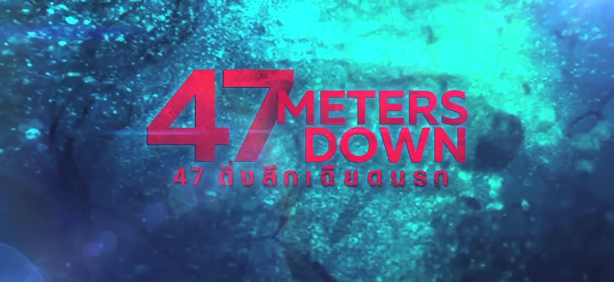 47 Meters Down ดิ่งลึกเฉียดนรก