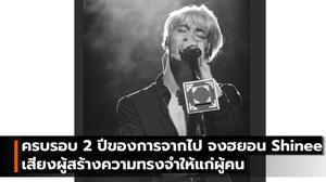 ครบรอบ 2 ปีของการจากไป จงฮยอน Shinee เสียงผู้สร้างความทรงจำให้แก่ผู้คน