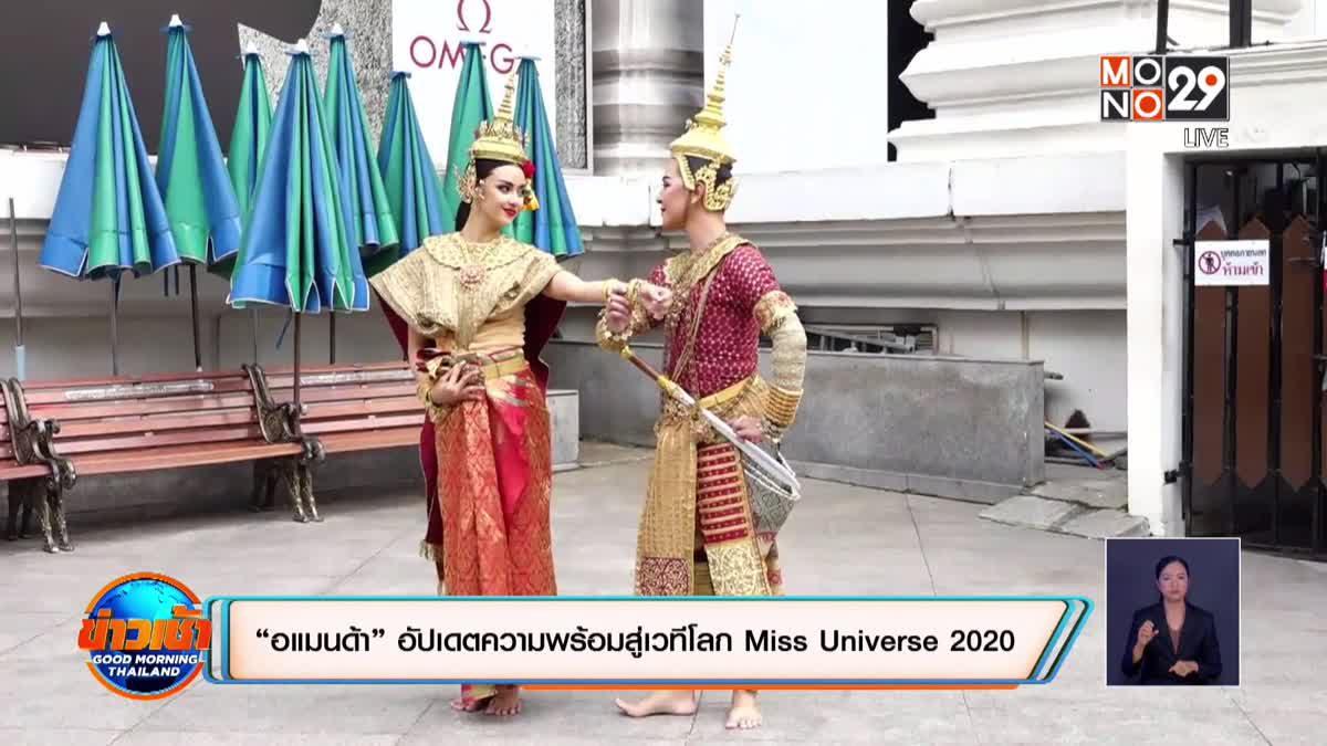 """""""อแมนด้า"""" อัปเดตความพร้อมสู่เวทีโลก Miss Universe 2020"""