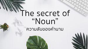 """ความลับของคำนาม The secret of """"Noun"""""""
