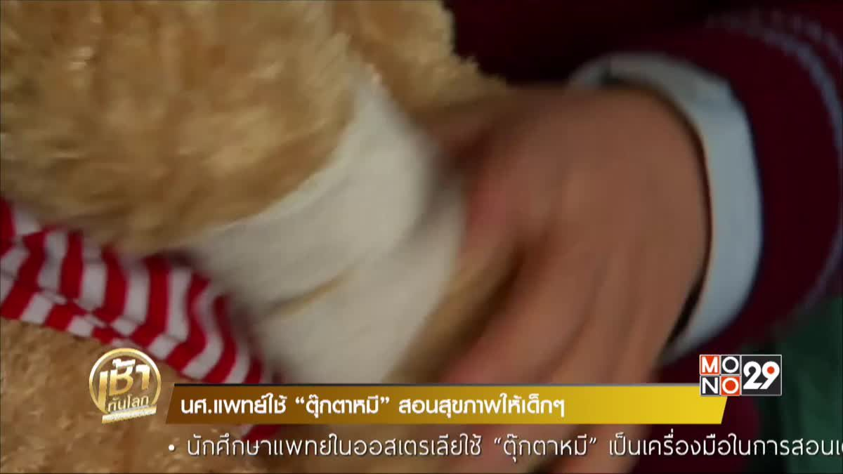 """นศ.แพทย์ ใช้ """"ตุ๊กตาหมี"""" สอนสุขภาพให้เด็กๆ"""