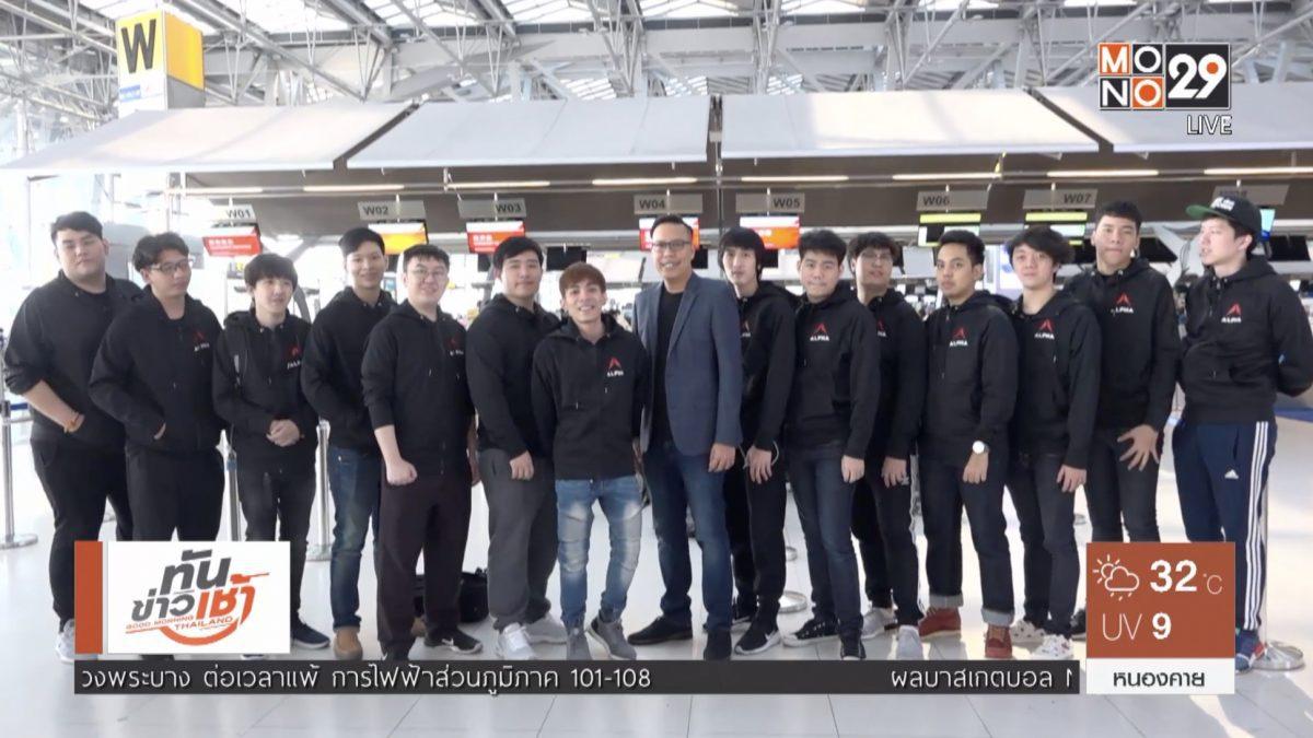 นักกีฬาอี-สปอร์ตไทยลัดฟ้าสู้ศึก WESG 2017 ที่จีน