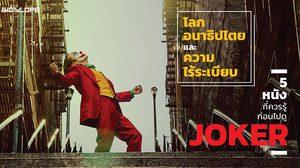 โลกอนาธิปไตยและความไร้ระเบียบ: 5 หนังที่ควรรู้ก่อนไปดู Joker