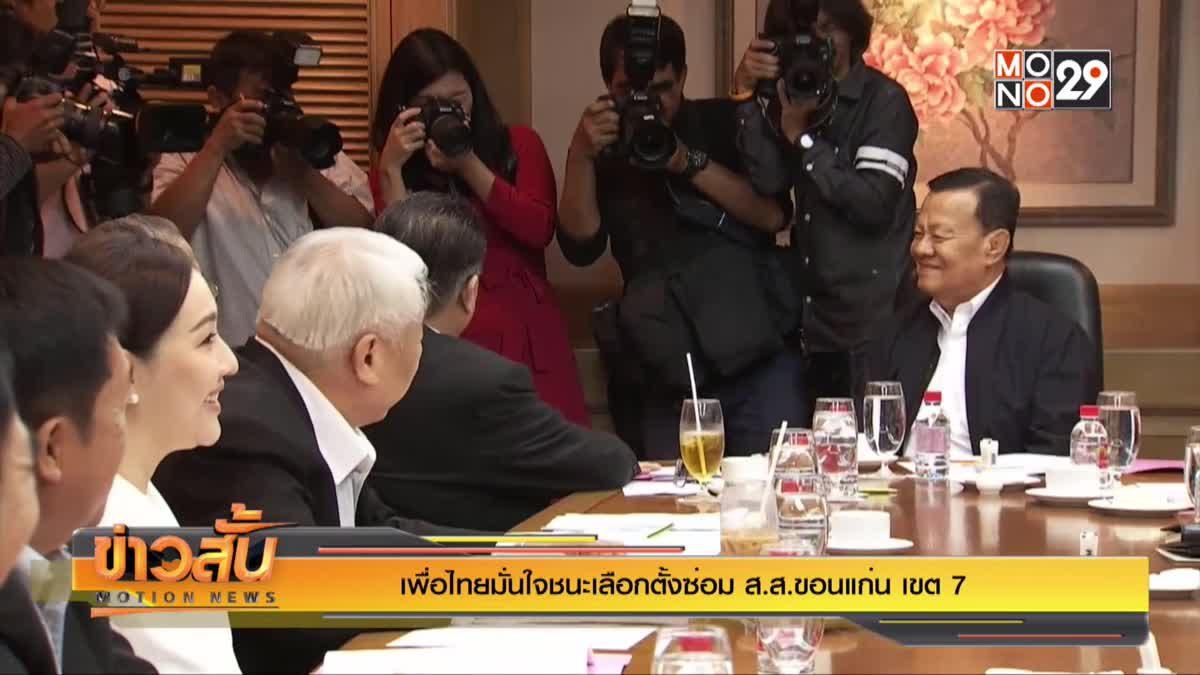 เพื่อไทยมั่นใจชนะเลือกตั้งซ่อม ส.ส.ขอนแก่น เขต 7