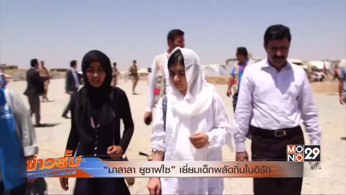 """""""มาลาลา ยูซาฟไซ"""" เยี่ยมเด็กพลัดถิ่นในอิรัก"""