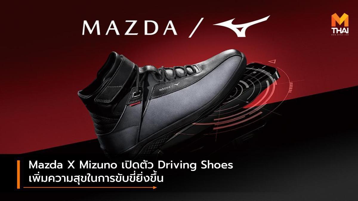Mazda X Mizuno เปิดตัว Driving Shoes เพิ่มความสุขในการขับขี่ยิ่งขึ้น