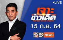 เจาะข่าวเด็ด The Day News Update 15-09-64