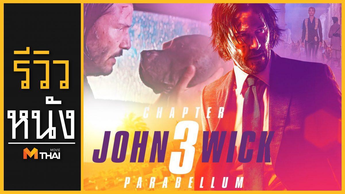 รีวิวหนัง John Wick: Chapter 3 - Parabellum