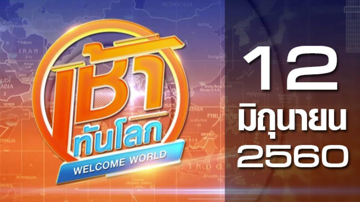 เช้าทันโลก Welcome World  12-06-60