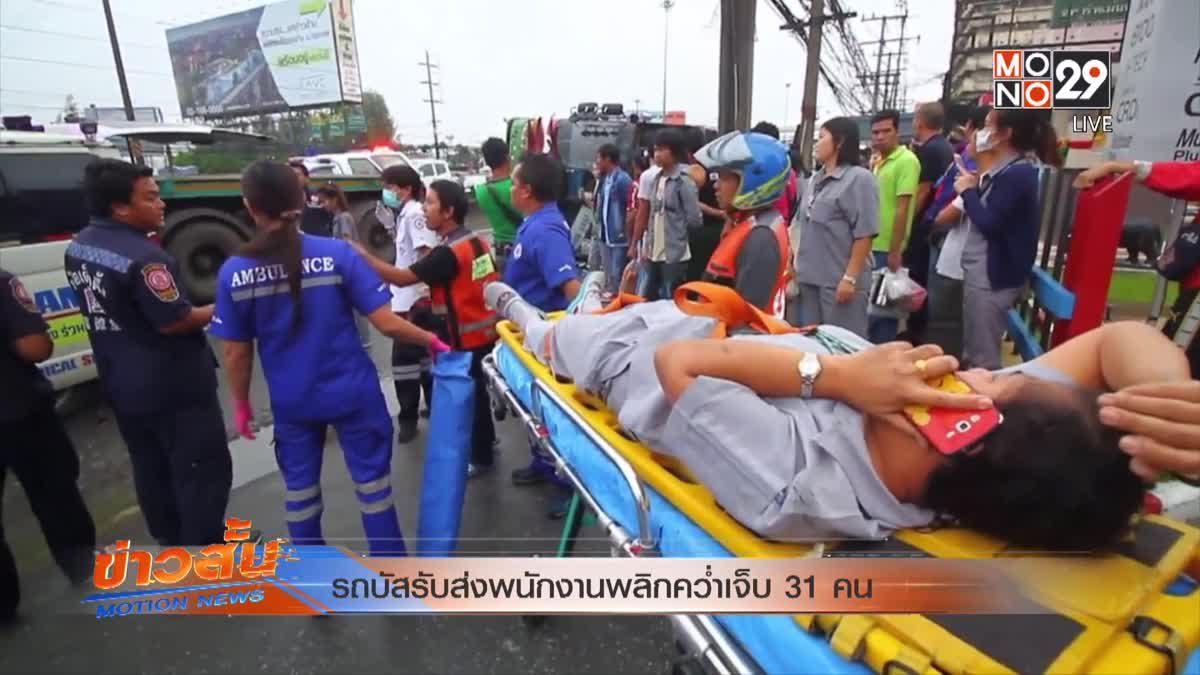 รถบัสรับส่งพนักงานพลิกคว่ำเจ็บ 31 คน