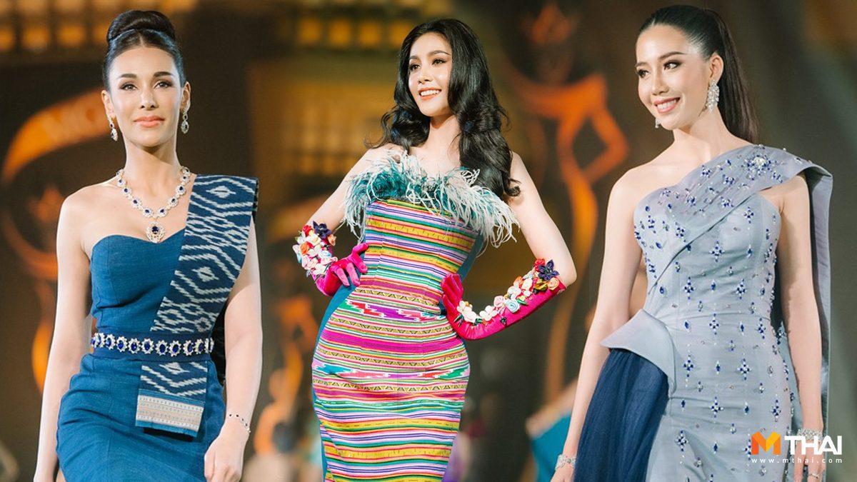 มิสแกรนด์ไทยแลนด์ 2019 เปิดตัวในชุดผ้าไทยดีไซน์เก๋ สวยสับแบบไม่มีใครยอมใคร