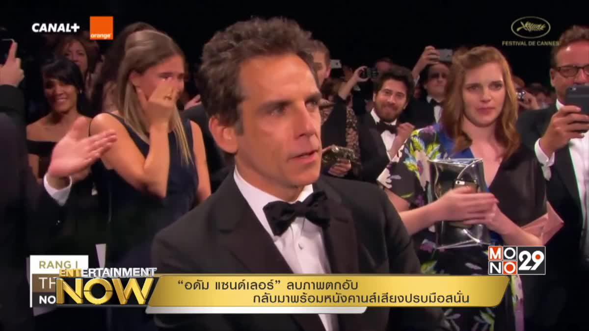 """""""อดัม แซนด์เลอร์"""" ลบภาพตกอับ กลับมาพร้อมหนังคานส์เสียงปรบมือสนั่น"""