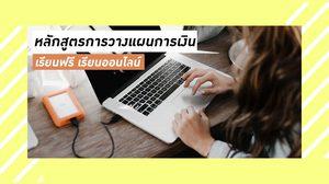 7 หลักสูตรการวางแผนการเงิน เรียนออนไลน์ ฟรี มีใบวุฒิบัตรให้ จาก SET