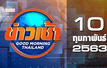 ข่าวเช้า Good Morning Thailand 10-02-63