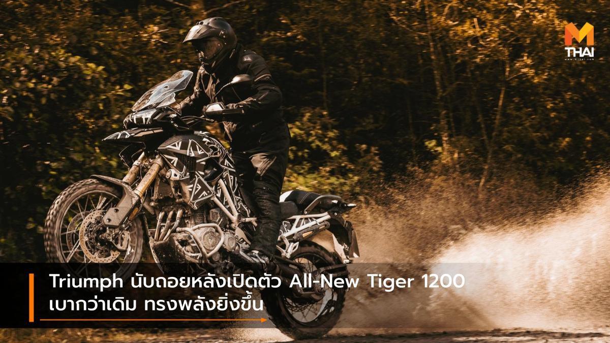 Triumph นับถอยหลังเปิดตัว All-New Tiger 1200 เบากว่าเดิม ทรงพลังยิ่งขึ้น