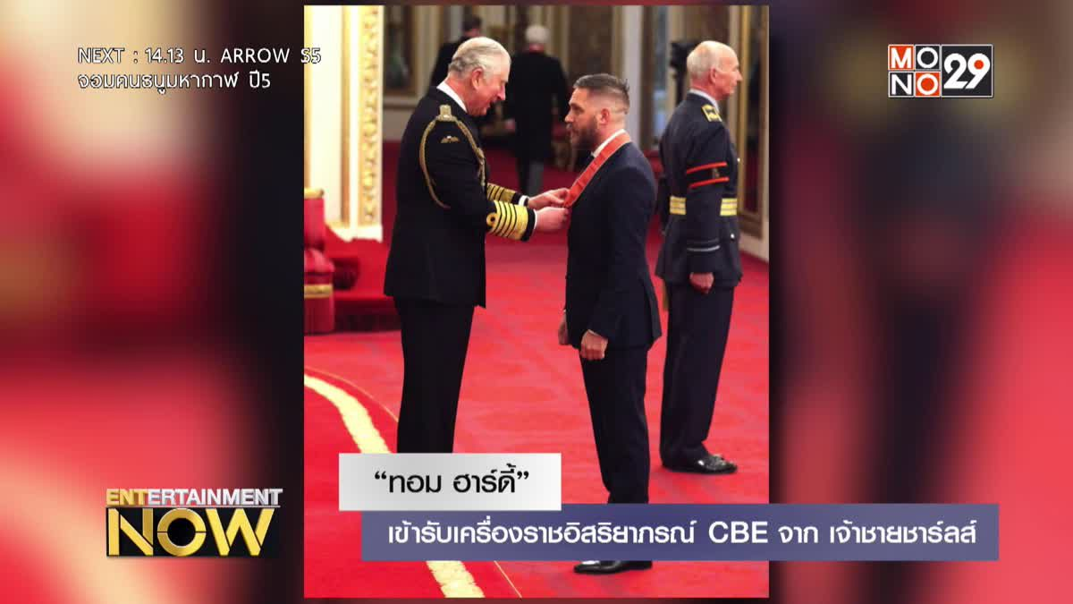 """""""ทอม ฮาร์ดี้"""" เข้ารับราชอิสริยาภรณ์ CBE จาก เจ้าชายชาร์ลส์"""