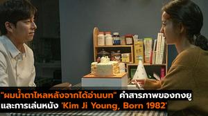 """""""ผมน้ำตาไหลหลังจากได้อ่านบท"""" คำสารภาพของกงยู และการเล่นหนัง 'Kim Ji Young, Born 1982'"""