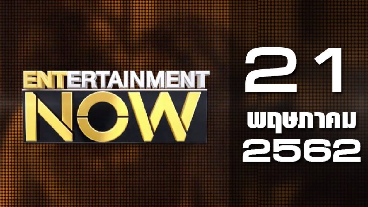 Entertainment Now Break 1 21-05-62