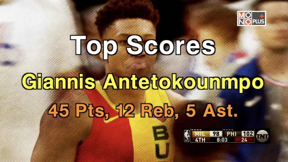 Top  SCORE Giannis Antetokounmpo   45 PTS  12  REB 5  AST