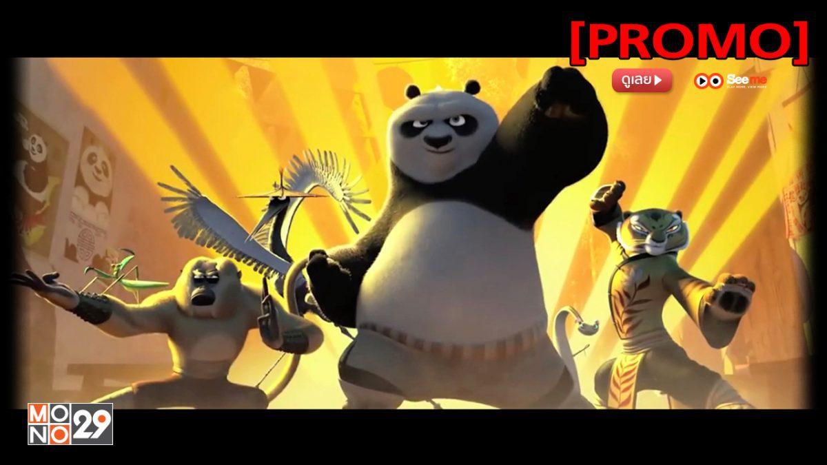 Kung Fu Panda กังฟูแพนด้า จอมยุทธ์พลิกล็อค ช็อคยุทธภพ [PROMO]