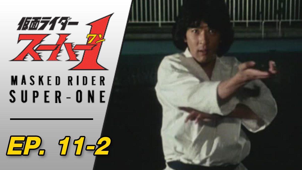 Masked Rider Super One ตอนที่ 11-2