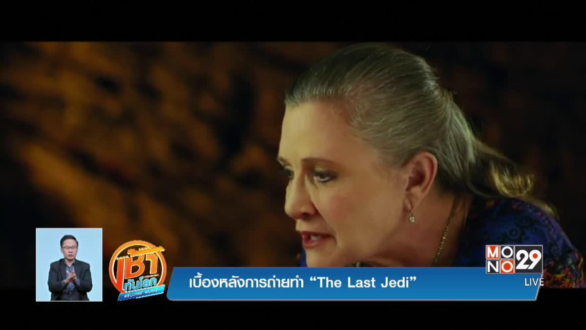 """เบื้องหลังการถ่ายทำ """"The Last Jedi"""""""