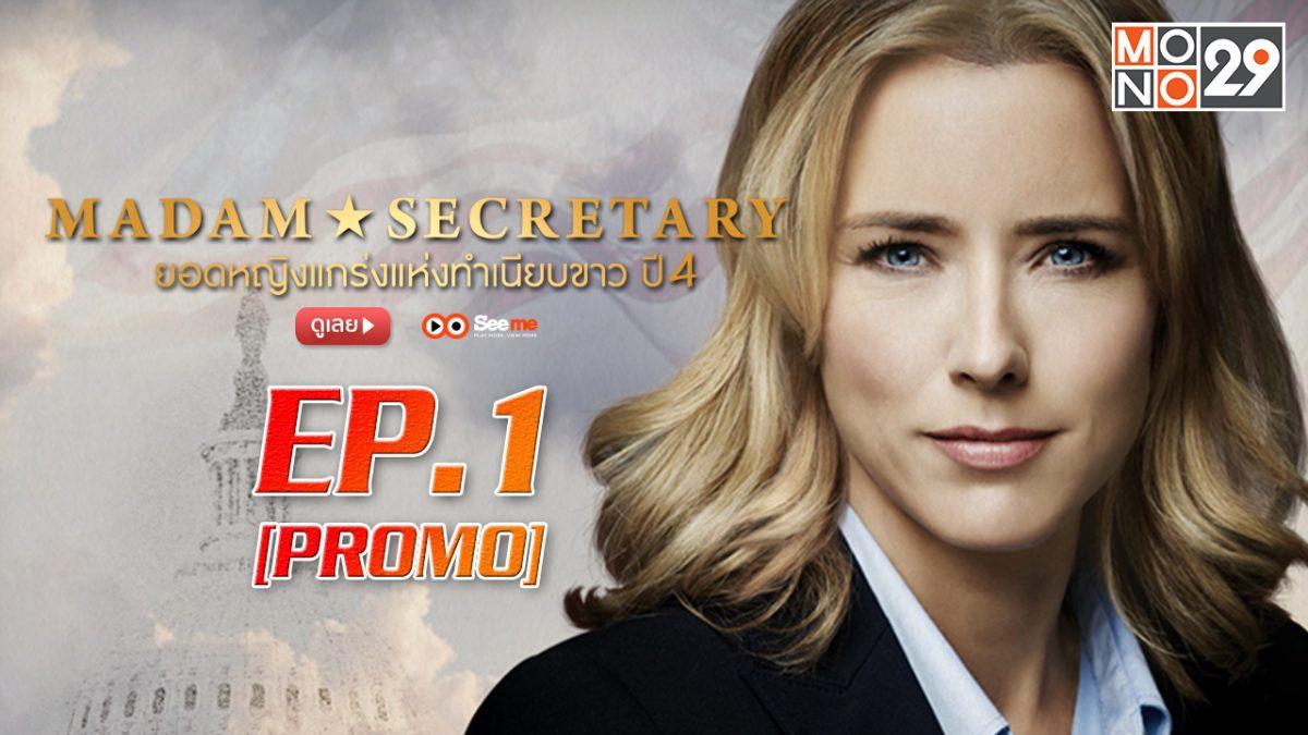 Madam Secretary ยอดหญิงแกร่งแห่งทำเนียบขาว ปี4 EP.1 [PROMO]