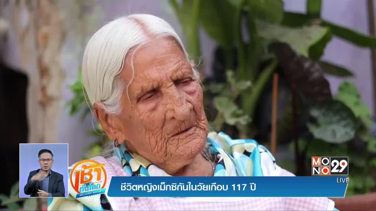 ชีวิตหญิงเม็กซิกันในวัยเกือบ 117 ปี