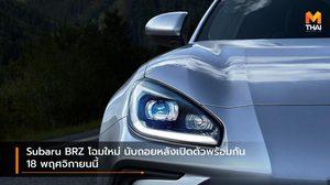 Subaru BRZ โฉมใหม่ นับถอยหลังเปิดตัวพร้อมกัน 18 พฤศจิกายนนี้
