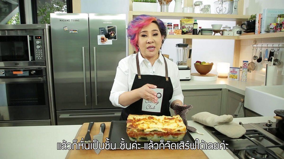 ลาซานญ่าผักโขมอบชีส | EP.14 Sino Cooking Club