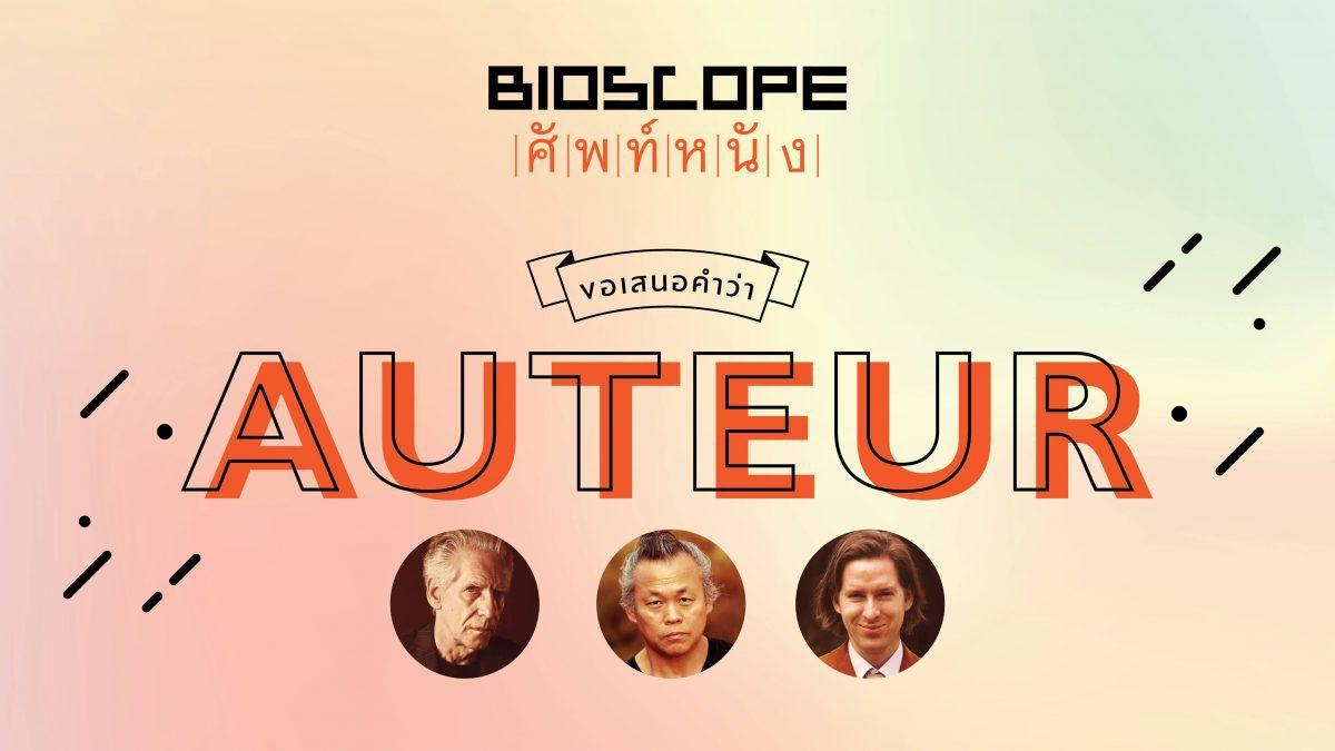 BIOSCOPE ศัพท์หนัง : AUTEUR