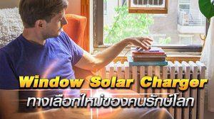 Window Solar Charger : แบตเตอรี่พลังงานแสงอาทิตย์