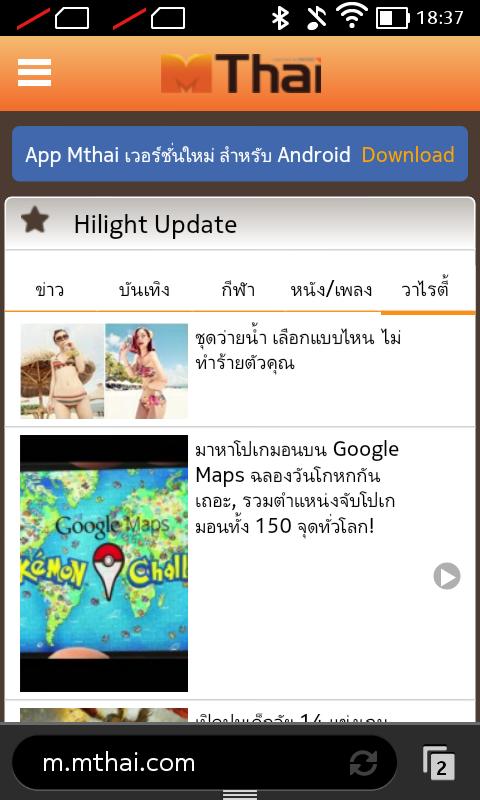 Screenshot_2014-04-01-18-37-25
