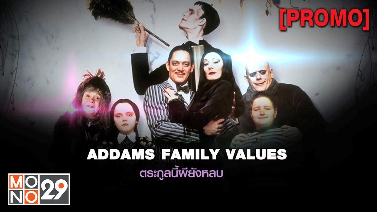 Addams  Family Values ตระกูลนี้ผียังหลบ ภาค2 [PROMO]