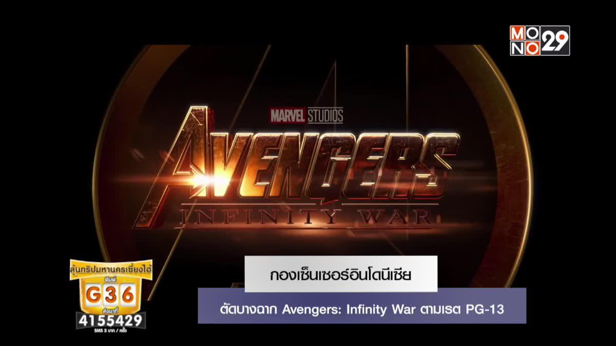 กองเซ็นเซอร์อินโดนีเซีย ตัดบางฉาก Avengers: Infinity War ตามเรต PG-13