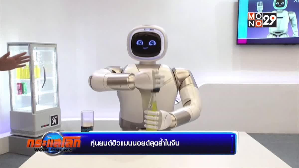 หุ่นยนต์ฮิวแมนนอยด์สุดล้ำในจีน