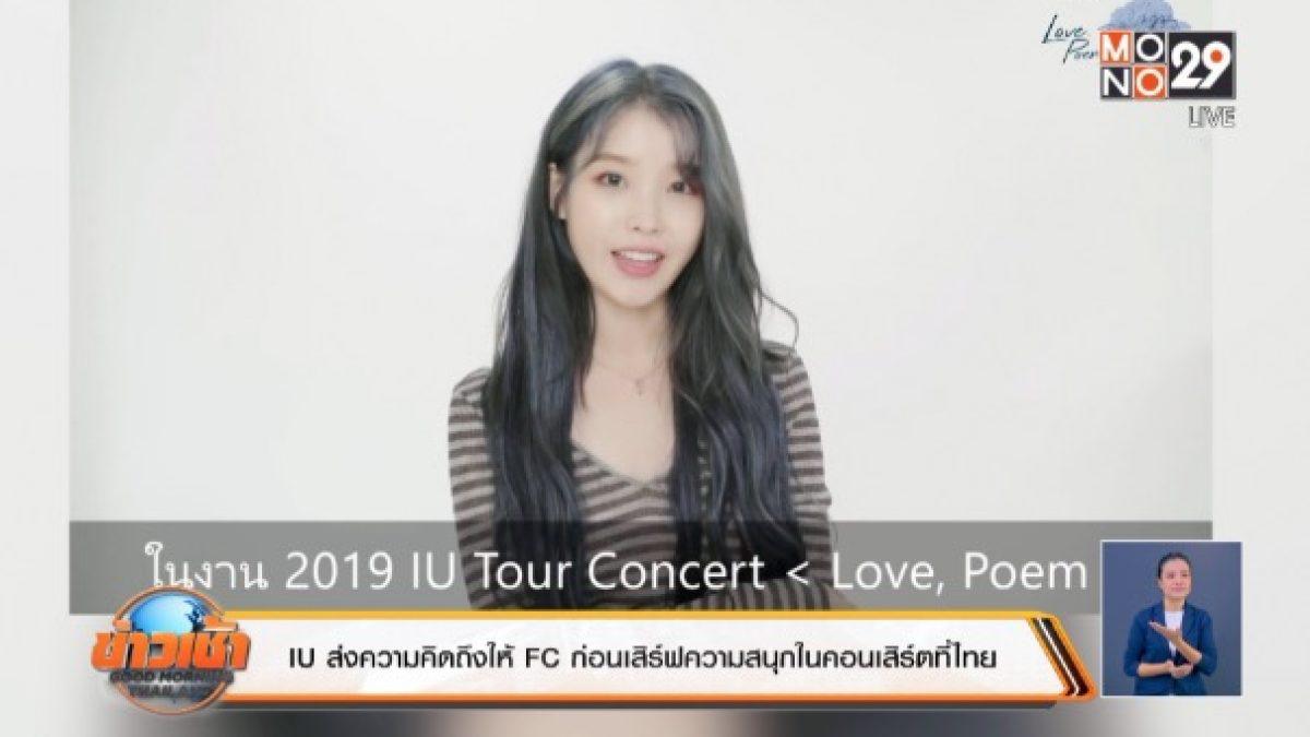IU ส่งความคิดถึงให้ FC ก่อนเสิร์ฟความสนุกในคอนเสิร์ตที่ไทย
