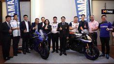 Yamaha ร่วมหนุนศึก 2 ล้อ ชิงแชมป์โลก รายการ Moto GP 2019 ที่สนามช้างฯ