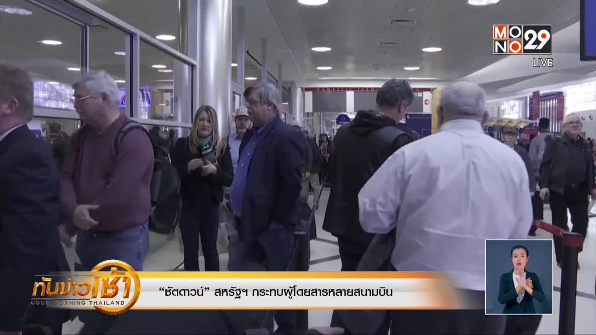 """""""ชัตดาวน์"""" สหรัฐฯ กระทบผู้โดยสารหลายสนามบิน"""
