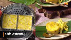 สูตร สังขยาขนุน ขนมไทยทำง่าย เครื่องไม่เยอะ