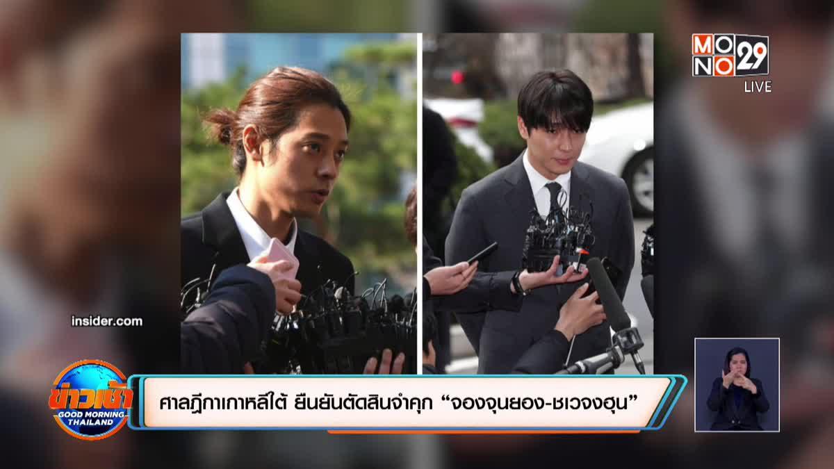 """ศาลฎีกาเกาหลีใต้ ยืนยันตัดสินจำคุก """"จองจุนยอง-ชเวจงฮุน"""""""