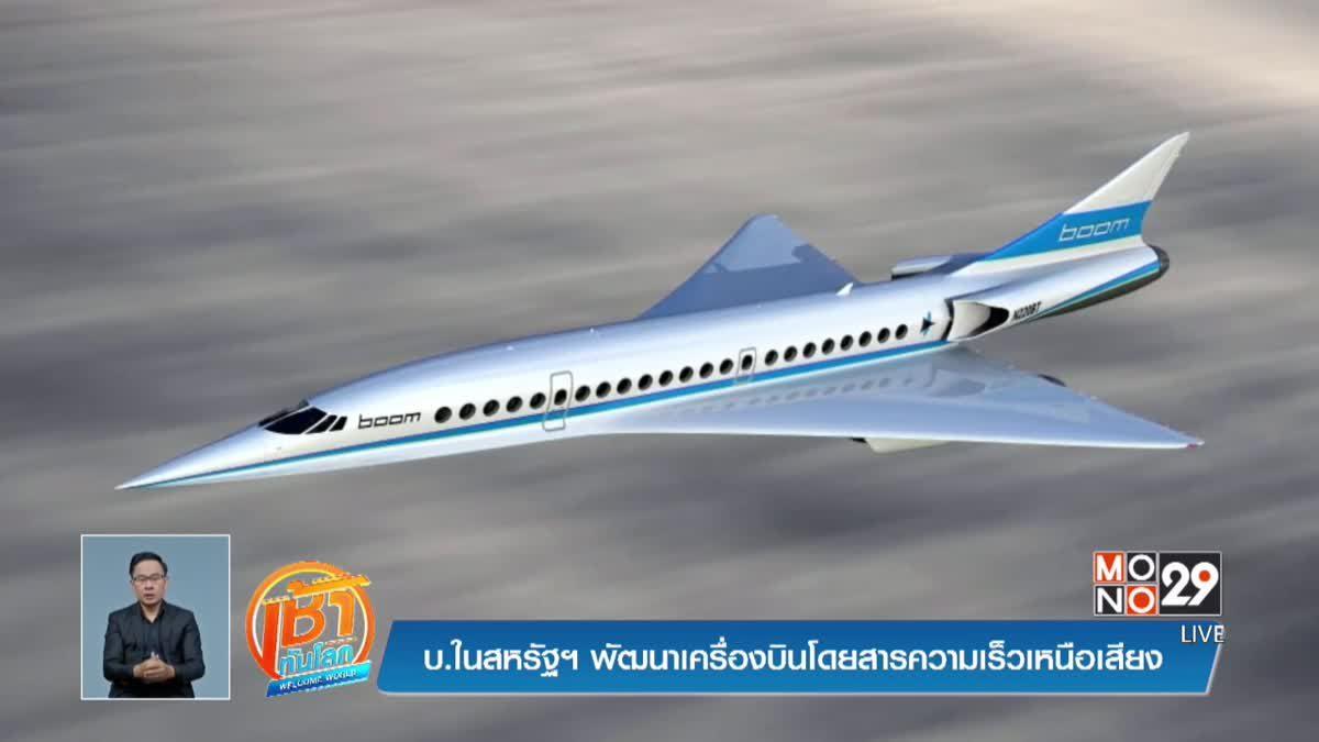 บ.ในสหรัฐฯ พัฒนาเครื่องบินโดยสารความเร็วเหนือเสียง